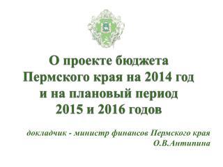 О проекте бюджета  Пермского края на 2014 год  и на плановый период  2015 и 2016 годов