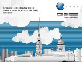 Интерактивные информационные панели – Информирование граждан на остановках