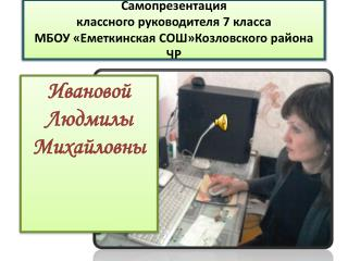 Самопрезентация  классного руководителя 7 класса  МБОУ «Еметкинская СОШ»Козловского района ЧР