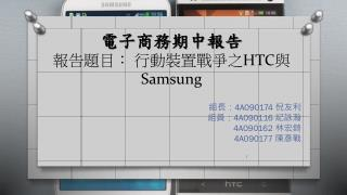 電子商務期中報告 報告題目: 行動裝置戰爭之 HTC 與 Samsung