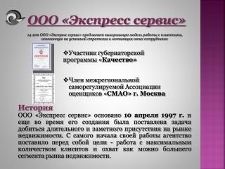 ООО «Экспресс сервис»