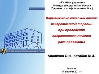 Москва  14 апреля 2011 г .