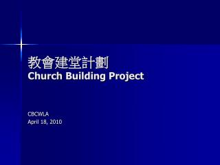 教會建堂計劃 Church  Building  Project