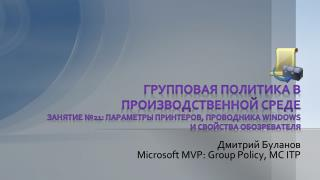 Дмитрий Буланов Microsoft MVP:  Group Policy ,  MC ITP
