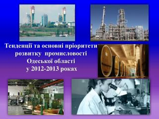 Тенденції та основні пріоритети розвитку  промисловості Одеської області  у 2012-2013 роках