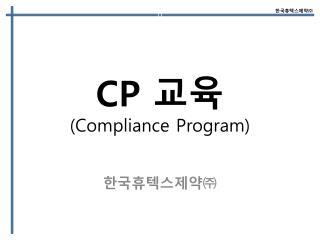 CP  교육   (Compliance Program)
