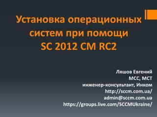 Установка операционных систем при помощи SC 2012 CM RC2