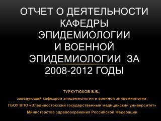 ОТЧЕТ О ДЕЯТЕЛЬНОСТИ КАФЕДРЫ ЭПИДЕМИОЛОГИИ  И ВОЕННОЙ ЭПИДЕМИОЛОГИИ   за 2008-2012 годы