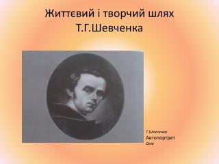 Життєвий і творчий шлях Т.Г.Шевченка