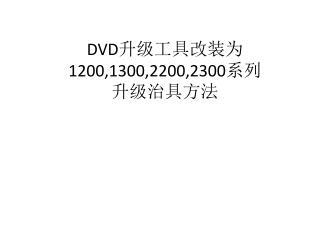DVD 升级工具改装为 1200,1300,2200,2300 系列 升级 治具方法