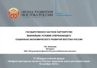 Г.Ф.  Алексеев Президент ОАО  «Фонд развития Дальнего Востока и Байкальского региона»