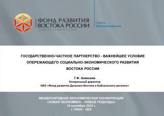 Г.Ф.  Алексеев Генеральный директор ОАО  «Фонд развития Дальнего Востока и Байкальского региона»