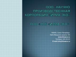 ООО «Научно производственная корпорация «ИЛМА ЭКО» ООО «НПК «ИЛМА ЭКО »