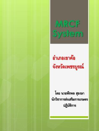 MRCF System