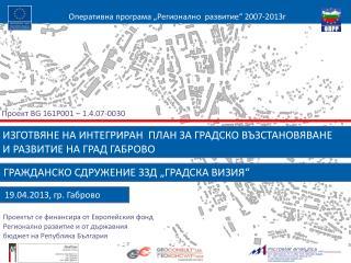 19 .0 4 .2013,  гр. Габрово