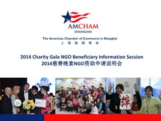 2014 Charity Gala NGO  Beneficiary Information Session 2014 慈善晚宴 NGO 资助申请 说明会