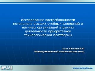 iacenter.ru