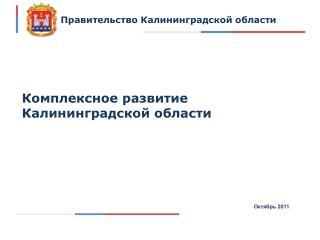 Комплексное развитие Калининградской области
