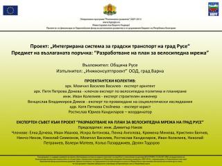"""Проект: """"Интегрирана система за градски транспорт на град Русе"""""""