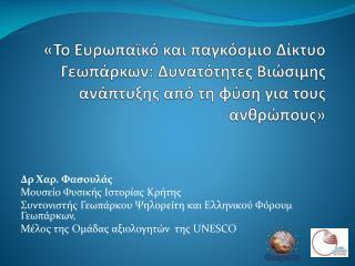Δρ  Χαρ . Φασουλάς Μουσείο Φυσικής Ιστορίας Κρήτης