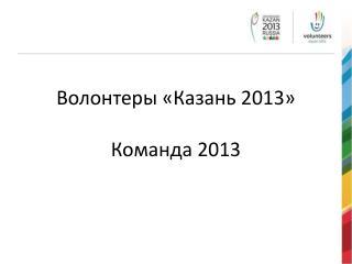 Волонтеры «Казань 2013» Команда 2013