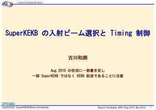 SuperKEKB  の入射ビーム選択と  Timing  制御