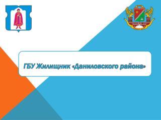 ГБУ Жилищник «Даниловского района»