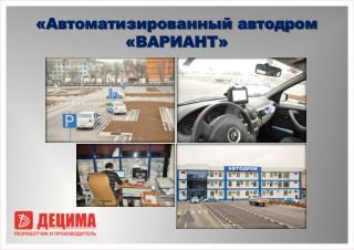 «Автоматизированный автодром «ВАРИАНТ»