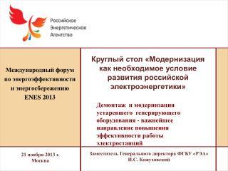 21 ноября 2013 г. Москва