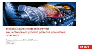 Модернизация электроэнергетики как  необходимое условие развития  российской экономики