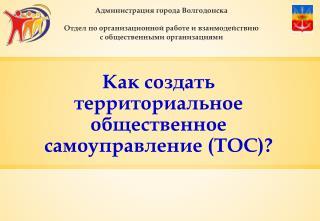 Как создать территориальное общественное самоуправление (ТОС)?