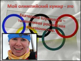 Мой олимпийский кумир - это