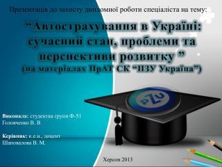 Презентація до захисту дипломної роботи спеціаліста на тему: