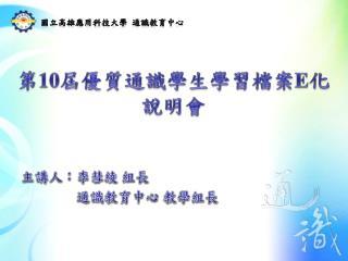 第 10 屆優質通識學生學習檔案 E 化 說明會