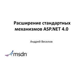 Расширение  стандартных  механизмов  ASP.NET 4.0