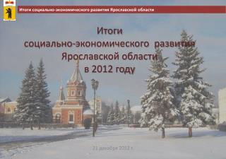 Итоги  социально-экономического  развития Ярославской области  в 2012 году