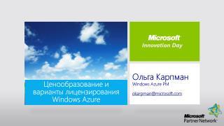 Ольга  Карпман Windows Azure PM okarpman@microsoft