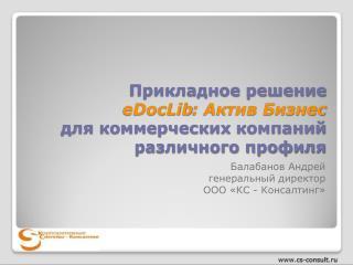 П рикладное решение  eDocLib : Актив Бизнес  для  коммерческих  компаний  различного профиля