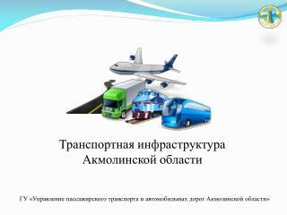 Транспортная инфраструктура  Акмолинской области