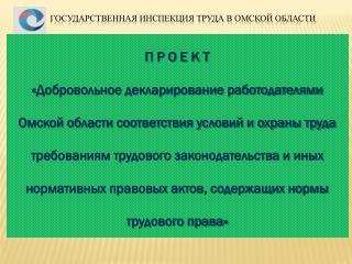 Государственная инспекция труда в Омской области