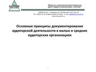 650066 Россия, г. Кемерово, пр. Октябрьский, 53/2, оф. 615