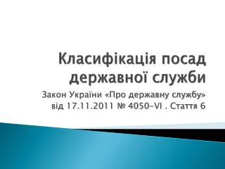 Класифікація посад державної служби