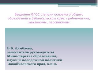 Б.Б.  Дамбаева , заместитель руководителя  Министерства образования,  науки и молодежной политики