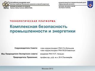НАЦИОНАЛЬНЫЙ  ИССЛЕДОВАТЕЛЬСКИЙ  ЦЕНТР «Курчатовский институт»