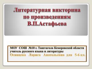Литературная викторина  по произведениям  В.П.Астафьева