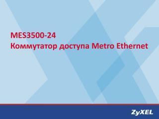 MES3500-24 Коммутатор доступа  Metro Ethernet