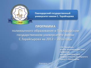 Павлодар, 2013