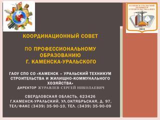 СТРУКТУРА КООРДИНАЦИОННОГО СОВЕТА  г.Каменска -Уральского