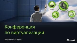 Конференция  по виртуализации
