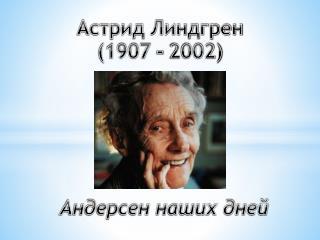 Астрид Линдгрен (1907 - 2002)